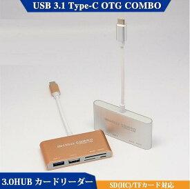 メール便送料無料 OTG 3.0 SD(HC)/TF/MicroSD(HC) カードリーダー+USB3.0/2.0 ハブ付 コンボ用Micro USB給電ポート付SD(HC)/TF/MicroSD(HC) Card Reader OTG 3.0 HUB COMBO FAT32限定 (USB3.0&micro USB 5ピン端子、USB C端子)2タイプ (シルバー、ゴールド)2カラ—選択