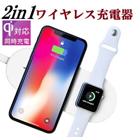 送料無料 Qi(チー)対応 ワイヤレスチャージャ— 5V-2A Apple WatchとiPhone 置くだけで同時充電 Apple 7.5W/Samsung 10W充電対応 無線 充電器 Apple watch series 3/series 2/iPhone 8/8 Plus/iphone X(テン)XS/XS Max/XR/ Galaxy S8/ S8 plus/ note8/ S7 Edge(ホワイト)