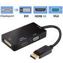 送料無料 端子DisplayPort1.2 or Mini DisplayPort1.2/Thunderbolt to HDMI/DVI/VGA 変換アダプタ Mini DP1.2-DVI(24+…