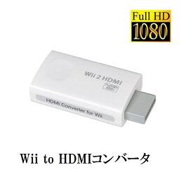 送料無料 Wii to HDMI 変換コンバータ 解像度720P/1080Pサポート 3.5mm音声出力 フルHD映像出力