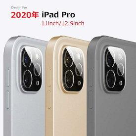 送料無料 2020年モデル iPad Pro 12.9インチ 第4世代/Pro 11inch 第2世代 専用 カメラフイルム 強化ガラス 指紋防止 高硬度9H 自動装着 99%高透過率 耐衝撃 飛散防止 日本製旭硝子素材 カメラ液晶保護フィルム