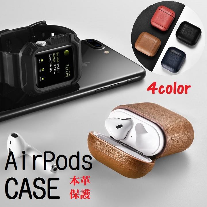 【正規品】IAP002 iCARER アップル AirPods エアポッズ用 本革 ナッパ レザー ケース AirPods 保護ケース カバー セットしたまま充電可能 プロテクター(ブラック、ブラウン、ネイビー(ブルー)、レッド)4カラー選択