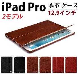 【正規品】ICARER iPad Pro 12.9インチ 2018年モデル/2015年版/2017年版/Pro 11インチ 2018年版 対応モデル別 本革 ビンテージ レザーケース 三つ折り オートスリープ機能 RID701 Vintage Series For iPad Pro 12.9inch(ブラック、ブラウン、レッド、カーキ)4カラー選択