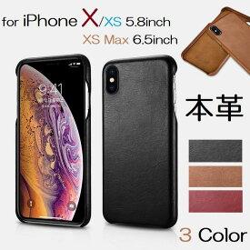 送料無料【正規品】iCARER iPhone X/XS 5.8インチ/XS Max 6.5インチ/XR 6.1インチ選択 本革 ビンテージ レザー バック カバー 保護ケース バンパー(ブラック、ブラウン、レッド)3カラー選択