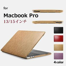 【正規品】iCARER 2017 MacBook Pro 15インチ(15.4inch)/2017 MacBook Pro 13インチ(13.3inch)機種サイズ選択 ハンドメイド マイクロファイバー レザー ケース 上下カバー スリム (ブラック、レッド、カーキ、パープル)4カラ—選択