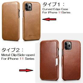【正規品】2タイプ iCARER iPhone 12/12 mini/11/11 Pro/11 Pro Max/XR/X/XS Max/iPhone 7/8/SE2 4.7インチ/5.4inch/6.7inch機種、仕様選択 本革 手帳型 曲線 エッジ ビンテージ レザー フリップ ケース マグネット吸着(ブラック、ブラウン、レッド、カーキ)4色選択