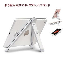 タブレット スタンド スマホスタンド アイパッド 折り畳み式 卓上 ipad スタンド タブレット アルミ iPad、iPad mini、Nexus 7、Galaxy タブレット、Huawei tablet対応