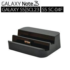 アウトレット ギャラクシー Galaxy S5 SC-04F/SCL23/Note3 SC-01F/SCL22用 チャージャー USB3.0 Micro B対応 DOCKスタンド USB3.0 マイクロBプラグ 充電器