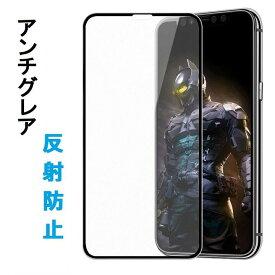 送料無料 iPhone 11Pro/X/XS 5.8インチ/Pro Max/XS Max 6.5インチ/11/XR 6.1インチ選択 アンチグレア ガラスフィルム 非光沢 反射防止 5D 強化ガラス 保護シート 液晶フィルム 耐衝撃 硬度9H 極薄0.3mm ラウンドエッジ加工 指紋付着、汚れ防止 飛散防止 気泡ゼロ