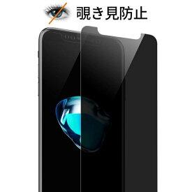 送料無料 iphone X(テン)XS/XS Max/XR/7/8/6/6S/6plus/6S plus/7plus/8 Plus選択 アイフォン 強化ガラスフィルム 覗き見防止 液晶保護フィルム 硬度9H 高感度 3D Touch 気泡防止 耐衝撃 高耐久 高透過率 指紋防止 飛散防止処理 黒