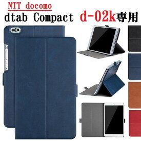 送料無料 NTT docomo dtab Compact d-02k専用 高級 PUレザー スマートケース カバー 二つ折り スタンド機能(ブラック、ブラウン、ネイビー、レッド)4カラー選択