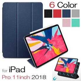 送料無料 iPad Pro 11インチ 2018年版 PU革 Smart Folio ケース スマート カバー 三つ折り オートスリープ機能 PUレザー 裏カバー マグネット吸着 薄型(ブラック、グレー、ネイビー、 グリーン、レッド、ローズゴールド)6カラー選択