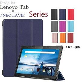 NEC LAVIE Tab E TE410/JAW/Lenovo Tab M10/M10 Plus/REL/Tab P10/E10/E8機種選択 PU革 スマート カバー ケース 三つ折り スタンド機能 (ブラック、ネイビー、グレー、ブルー、パープル、オレンジ、レッド、ワインレッド、ピンクゴールド、ローズゴールド)10カラー選択