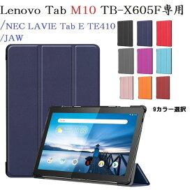 NEC LAVIE Tab E TE410/JAW/Lenovo Tab M10 TB-X605F/Lenovo Tab P10/E10/E8機種選択 PU革 スマート カバー ケース 三つ折り スタンド機能 (ブラック、ネイビー、グレー、ブルー、パープル、オレンジ、レッド、ワインレッド、ピンクゴールド、ローズゴールド)10カラー選択