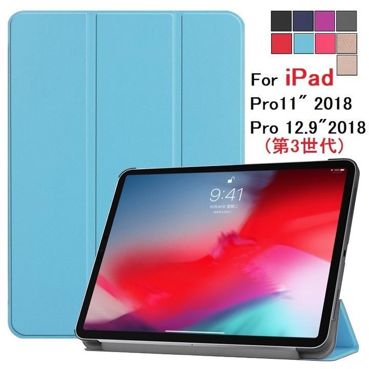 送料無料G500 iPad Pro 11インチ/Pro 12.9inch 2018年モデル選択 PUレザー 三つ折り スマート ケース スタンド オートスリープ機能 第2世代 アップルペン携帯可能(ブラック、グレー、ブルー、ネイビー、パープル、ローズ、レッド、ローズゴールド)8カラー選択