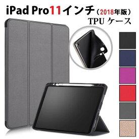 送料無料 iPad Pro 11インチ(2018年版) TPU+PU 三つ折り スマート カバーケース ソフト オートスリープ機能 第2世代 アップルペンシル 収納スロット、ペン立て付 ペアリング充電対応 (ブラック、グレー、ネイビー、パープル、レッド、ローズゴールド)6色選択