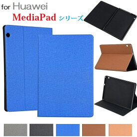 送料無料 Huawei MediaPad M5 Lite 8.0 8インチ/M5 Lite 10 10.1インチ/T5 10 10.1インチ 機種選択 タブレット用 PUレザー 布紋 デニム調 保護ケース TPU カバー スタンド機能(ブラック、ブルー、グレー、ブラウン、ライトブラウン)5カラー選択