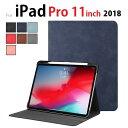 送料無料 iPad Pro 11インチ 2018年版 牛革風 高級 PUレザー スマートケース オートスリープ機能 スタンド 第2世代 ア…