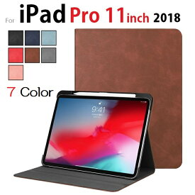 送料無料 iPad Pro 11インチ 2018年版 牛革風 高級 PUレザー スマートケース オートスリープ機能 スタンド 第2世代 アップルペンシル 収納スロット付 保護ケース(ブラック、ブラウン、グレー、ネイビー、グリーン、ピンク、レッド)7カラー選択