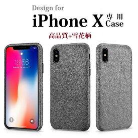 送料無料【正規品】ICARER XOOMZ iPhone X (テン)/ XS 5.8インチ(テン)専用 布紋 雪花柄 バック カバー ケース (ブラック、グレー)2カラー選択