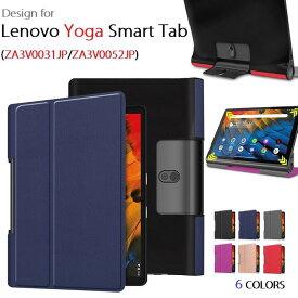送料無料 Lenovo Yoga Smart Tab 10.1インチ 2019年(ZA3V0031JP/ZA3V0052JP)専用 PUレザー PU+PC スタンドケース マグネット開閉式 タブレットカバー ケース 二つ折り スタンド機能 G250(ブラック、グレー、ネイビー、パープル、レッド、ローズゴールド)6カラー選択