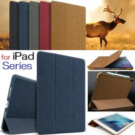 iPad Pro 12.9インチ 第3世代2018年版 第2世代2017年版 第1世代 2015年版 /iPad Pro 11インチ/Pro 10.5インチ/Air3 2019選択 鹿革風 スェート調 高級 PUレザー ケース 三つ折り オートスリープ機能(ブラック、ブラウン、ネイビー、グレー、レッド)5カラー選択