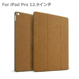 送料無料 iPad Pro 9.7インチ/10.5インチ/12.9インチ 2015/2017/Pro 11インチ対応機種選択 鹿革風 スェート調 高級 PUレザー ケース 三つ折り オートスリープ機能 Triple Folded Design For iPad Pro Series(ブラック、ブラウン、ネイビー、グレー、レッド)5カラー選択