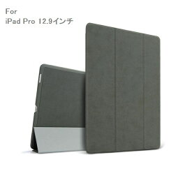 訳あり iPad Pro 12.9インチ 第4世代2020/第3世代 2018年/iPad Pro 12.9インチ(2017年版、2015年版)2択 鹿革風 スェート調 高級 PUレザー ケース 三つ折り オートスリープ機能(ブラック、ブラウン、ネイビー、グレー、レッド)5カラー選択