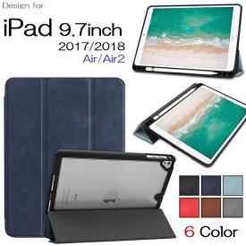 送料無料 iPad 9.7インチ 第6世代 2018/第5世代 2017/Pro 9.7インチ 2016/Air/Air2/mini4/mini5機種選択 牛革風PUレザー TPU+PC 三つ折り スマート カバーケース オートスリープ アップルペンシル 収納スロット付 (ブラック ブラウン ブルー ネイビー グレー レッド)6色選択