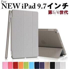 送料無料 NEW iPad 9.7インチ 第5世代 2017/第6世代 2018年モデル専用 三つ折り スマート カバー ケース 分離式 オートスリープ (ブラック、ブルー、グリーン、グレー、ピンク)全5色選択
