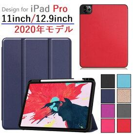 対応機種選択 2020年モデル iPad Pro 12.9インチ 第4世代/Pro 11inch 第2世代用 PUレザー TPU 保護ケース 三つ折り スマートカバー ソフトケース 第2世代アップルペンシル収納付 充電対応 (ブラック グレー ネイビー ブルー パープル ローズ レッド ローズゴールド)8色選択