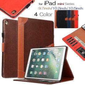 送料無料 iPad 9.7インチ 第5世代2017/第6世代2018/Pro 9.7/Air 2/10.2インチ 第7世代2019/Pro 10.5インチ/Air3 2019/mini5対応機種選択 牛革風 PUレザー 保護ケース TPU ソフトバックカバー スタンド カード入れ付 (ブラック、ネイビー、ブラウン、レッド)4カラー選択