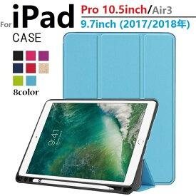 送料無料 iPad Pro 10.5インチ/iPad Air3(2019)/iPad 9.7インチ(2017/2018年版)選択 TPU+PU 三つ折り スマート カバーケース ソフト オートスリープ機能 アップルペンシル 収納スロット付(ブラック ブルー ネイビー グリーン パープル ローズ レッド ローズゴールド)8色選択