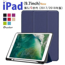 iPad 9.7インチ(2017/2018年版)/Air 2/Pro 10.5インチ/Air3 2019選択 TPU+PU 三つ折り スマート カバー ケース ソフト オートスリープ機能 アップルペンシル (ブラック、ブルー、ネイビー、グリーン、パープル、ローズ、レッド、ローズゴールド)8色選択
