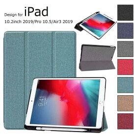 iPad 10.2インチ 第7世代 2019年版用/Air3 2019/Pro 10.5inch通用 PUレザー 布紋 デニム調 保護ケース カバー スタンド機能 三つ折り オートスリープ機能 アップルペンシル 収納スロット付(ブラック ネイビー グレー ブラウン グリーン ローズ ワインレッド)7色選択