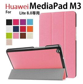 Huawei MediaPad M3 Lite 8.0専用 PUレザー 三つ折り スマート ケース スタンド G150 マグネット吸着 (ブラック,ブラウン,ブルー,ネイビー,グリーン,ホワイト,パープル,オレンジ,ピンク,ローズ,レッド,ゴールド,ローズゴールド)13色選択