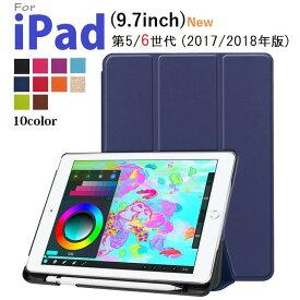 送料無料 iPad 9.7インチ 第6世代 2018年版/第5世代 2018用 PU革 スマート カバー ケース 三つ折り オートスリープ機能 アップルペンシル 収納スロット付 (ブラック、ブラウン、ブルー、グリーン、ネイビー、パープル、オレンジ、ローズ、レッド、ローズゴールド)10色選択