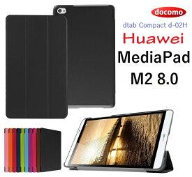 送料無料 HUAWEI docomo dtab Compact d-02H/MediaPad M2 8.0 M2 801W専用 PU革 スマート カバー ケース 三つ折り スタンド機能 G250(ブラック、ブラウン、ネイビー、ホワイト、ローズ、ピンク)6カラー選択