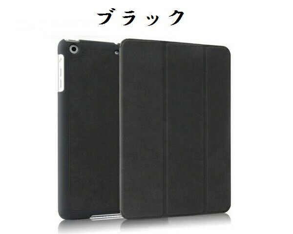 iPad mini1/mini2/mini3/mini4機種選択 鹿革風 スェート調 高級 PUレザー ケース 三つ折り オートスリープ機能 Triple Folded Design For iPad mini Series(ブラック、ブラウン、ネイビー、グレー、レッド)5カラー選択
