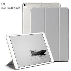 送料無料 iPad 12.9インチ(2015/2017)用/Pro 9.7inch(2016)/Pro 10.5inch/Air3選択 三つ折り TPU+PU連体 ソフト スマート カバー ケース オートスリープ機能 スタンド (ブラック、グレー、ゴールド、ローズゴールド、ブルー、グリーン、ピンク、レッド、パープル)9カラー選択