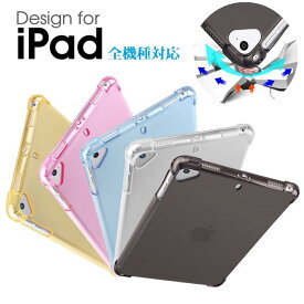 """iPad 9.7インチ 第5世代/第6世代 2018/Pro 9.7 2016/Air 2/10.2/Pro 10.5/Air3 2019/Pro 11""""/ipad Pro 12.9"""" 第3世代 2018/iPad 2/3/4/mini 2 3 4/5 2019年対応機種選択 TPU ソフト バックカバー ケース シリコン 衝撃防止(ブラック クリア ブルー ゴールド ピンク)5色選択"""