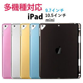 iPad 10.2インチ 第8世代 2020/2019年版用/9.7インチ 第5世代/第6世代/Pro 9.7/Pro11/Pro 10.5inch/Air3/mini1/2/3/4/mini5 2019選択 TPU ソフト バック カバー フルカバー 背面 ケース アップルペンシル 収納スロット付(クリア、ブラック、ブルー、ピンク、ゴールド)5色選択