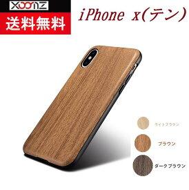 送料無料【正規品】ICARER XOOMZ iPhone X (テン)/XS 5.8インチ専用 木目 ウッド調 TPU+PUレザー バック カバー ケース (ダークブラウン、ブラウン、ライトブラウン)3カラー選択