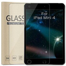 送料無料 強化ガラス 液晶フィルム 保護 高透過性 耐衝撃 硬度9H 極薄0.3mm 2.5D ブルーライトカット 指紋付着、汚れ防止 飛散防止 気泡ゼロ 取り付け簡単 iPad mini4/mini5通用/iPad mini/mini2/mini3通用選択