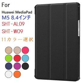 送料無料 HUAWEI MediaPad M5 8.4インチ専用 PU革 スマート カバー ケース 三つ折り スタンド機能 M3選択肢あり G150(ブラック、ブルー、ネイビー、ホワイト、グリーン、パープル、オレンジ、ローズ、レッド、ゴールド、ローズゴールド)11カラー選択