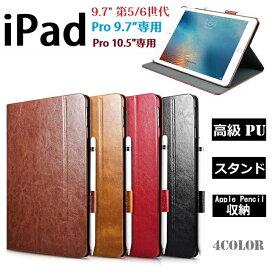 訳あり iPad 9.7インチ第6世代 2018/第5世代 2017/Pro 9.7inch(2016)/Pro 10.5/Air2/mini4 選択 高級 PUレザー スマートケース 二つ折り オートスリープ機能 ナイツシリーズ ス スタンド(ブラック、ブラウン、ライトブラウン、レッド)4カラー選択