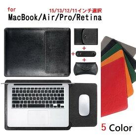 【マーサリンク】MacBook 15インチ/Air/Pro 13インチ/Retina 12インチ/11インチ対応 ノートブック、タブレット用 3サイズ選択 PUレザー ポーチ スリープ ケース ケーブル留め、マウス入れ、充電アダプタ入れ付(ブラック、レッド、グレー、ブラウン、グリーン)5カラー選択