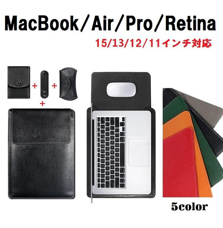 【正規品】MacBook 15インチ/Air/Pro 13インチ/Retina 12インチ/11インチ対応 ノートブック、タブレット用 3サイズ選択 PUレザー ポーチ スリープ ケース ケーブル留め、マウス入れ、充電アダプタ入れ付(ブラック、レッド、グレー、ブラウン、グリーン)5カラー選択