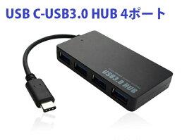 送料無料 USB Type C to 4ポート USB3.0 ハブ アダプタ USB3.1 TYPE C TO 4USB3.0 HUB 給電、高速データ転送対応 薄型 専用USB給電ケーブル付 for MacBook 12inch、ChromeBook Pixel
