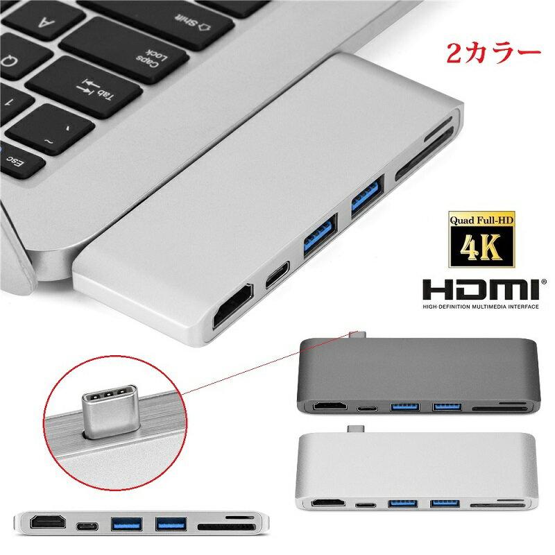 USB-C 6in1 HDMI4K&カードリーダー&USB3.0×2ポート ハブ付 Cメス給電ポート付 アダプタ USB3.1 Type C to SD/SDHC UHS-I/SDXC UHS-I/TF/MicroSD/Micro SDHC UHS-I/Micro SDXC/Micro SDXC UHS-I(Max 2TB) HDMI4K2K出力 (シルバー、スペースグレイ)2カラ—選択